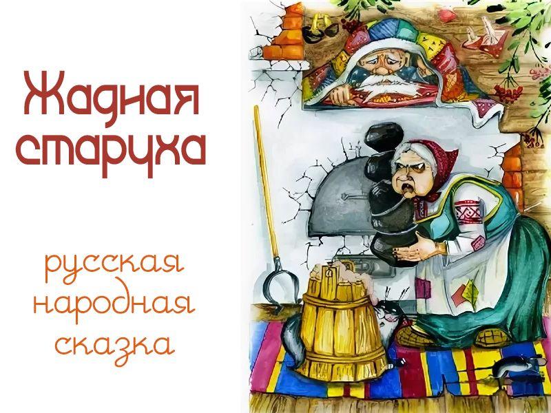 Жадная старуха Русская сказка