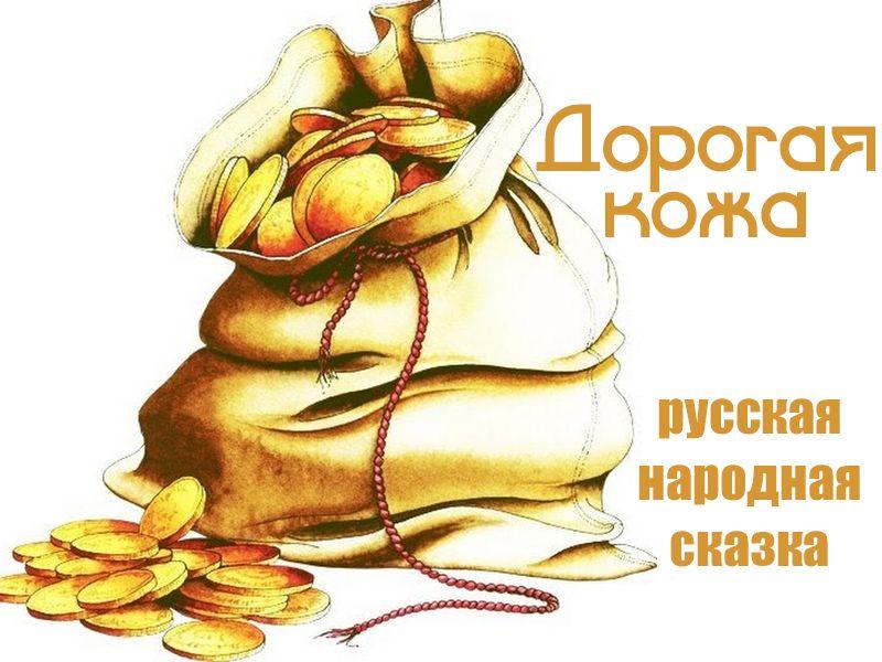 Дорогая кожа русская сказка