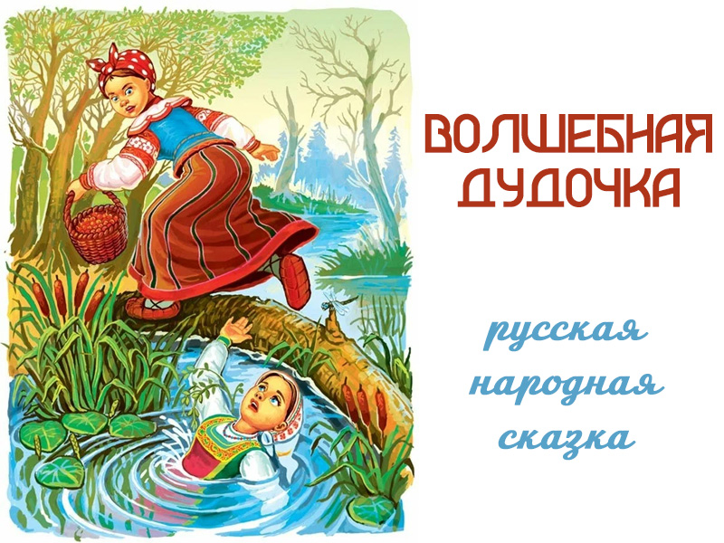 Волшебная дудочка, русская сказка