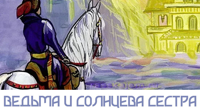 Ведьма и солнцева сестра, русская сказка