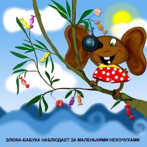 Стих про Злюку Авдеенко