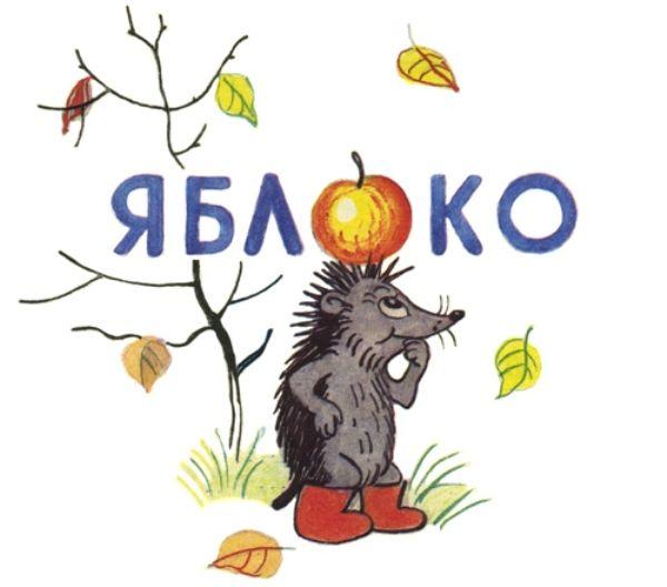 Яблоко: сказка Владимира Сутеева