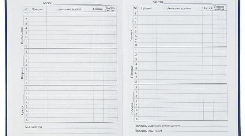 Как сделать школьный дневник своими руками